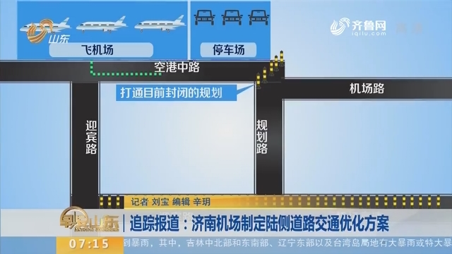 【闪电新闻排行榜】追踪报道:济南机场制定陆侧道路交通优化方案