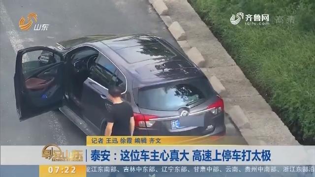 【闪电新闻排行榜】 泰安:这位车主心真大 高速上停车打太极