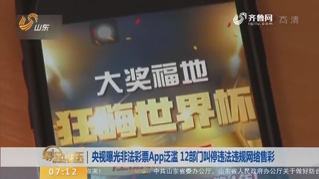 央视曝光非法彩票App泛滥 12部门叫停违法违规网络售彩