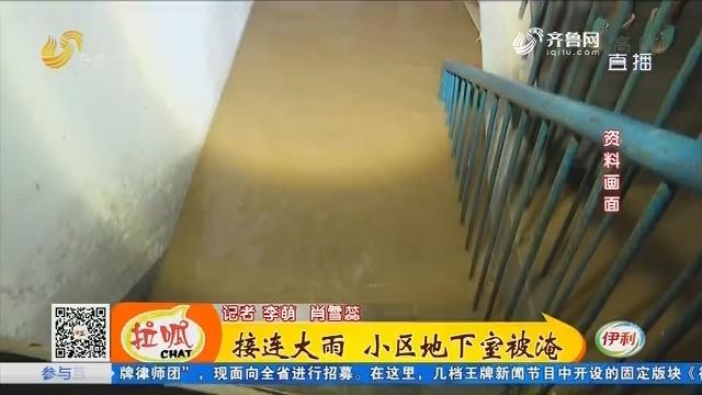 济阳:接连大雨 小区地下室被淹