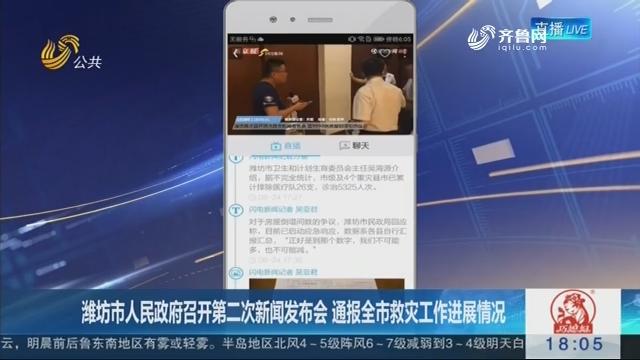 潍坊市人民政府召开第二次新闻发布会 通报全市救灾工作进展情况