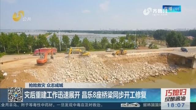 【抢险救灾 众志成城】灾后重建工作迅速展开 昌乐8座桥梁同步开工修复