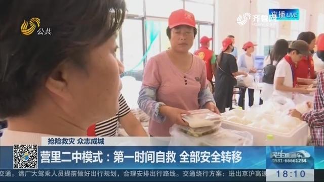 【抢险救灾 众志成城】营里二中模式:第一时间自救 全部安全转移