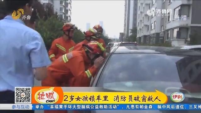 日照:2岁女孩锁车里 消防员破窗救人