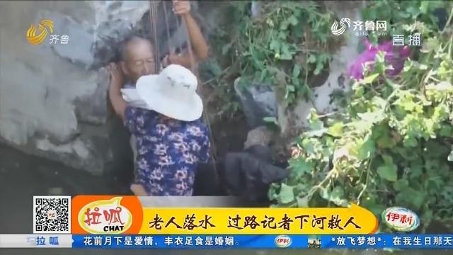 东明:老人落水 过路记者下河救人