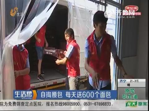 潍坊:自掏腰包 每天送600个面包