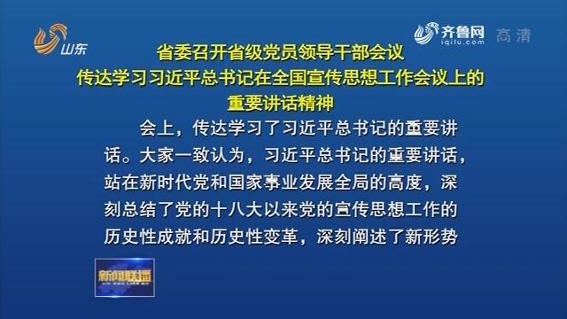 省委召開省級黨員領導干部會議 傳達學習習近平總書記 在全國宣傳思想工作會議上的重要講話精神