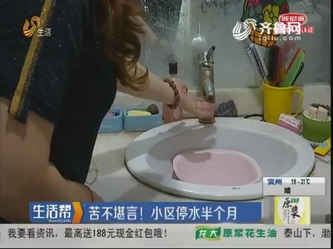 潍坊:苦不堪言!小区停水半个月