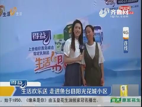 生活欢乐送 走进鱼台县阳光花城小区