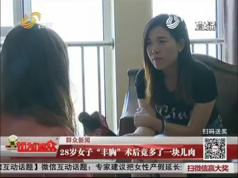"""【群众新闻】28岁女子""""丰胸"""" 术后竟多了一块儿肉"""