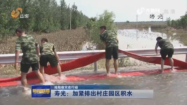 【抢险救灾在行动】寿光:加紧排出村庄园区积水