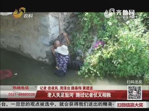 菏泽:老人失足坠河 路过记者仗义相救