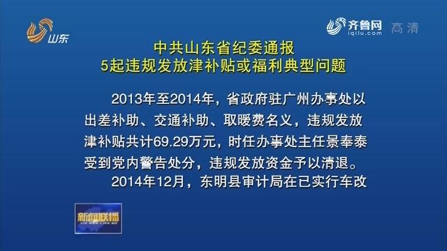 中共山东省纪委通报5起违规发放津补贴或福利典型问题