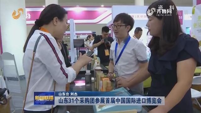 【权威发布】山东31个采购团参展首届中国国际进口博览会