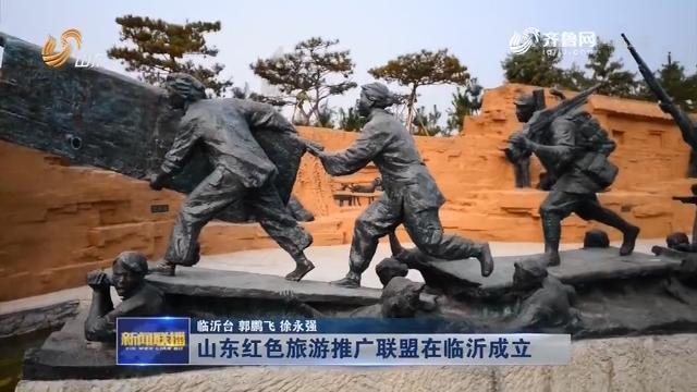 山东红色旅游推广联盟在临沂成立