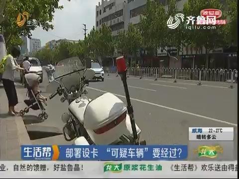 """潍坊:部署设卡 """"可疑车辆""""要经过?"""