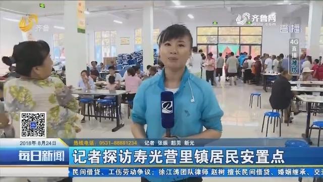 记者探访寿光营里镇居民安置点