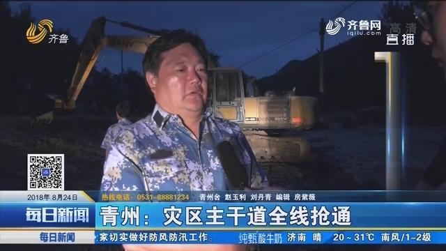 青州:灾区主干道全线抢通