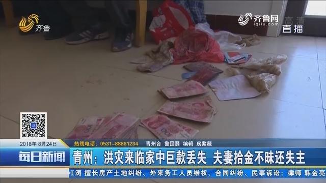 青州:洪灾来临家中巨款丢失 夫妻拾金不昧还失主