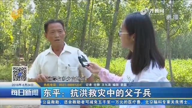 东平:抗洪救灾中的父子兵