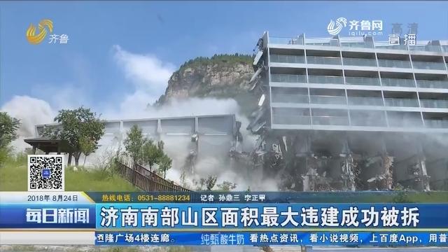 济南南部山区面积最大违建成功被拆
