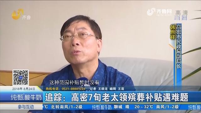 追踪:高密7旬老太领殡葬补贴遇难题