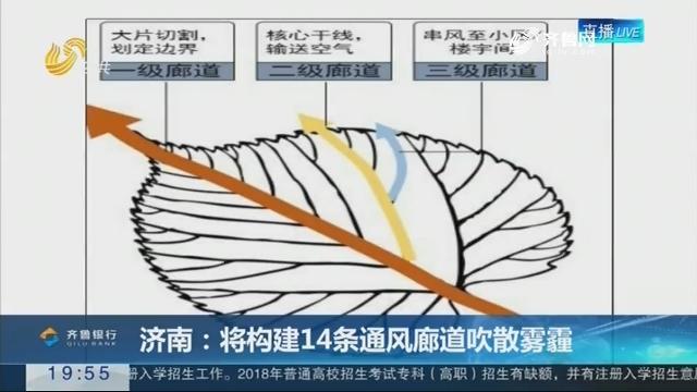【直通17市】济南:将构建14条通风廊道吹散雾霾
