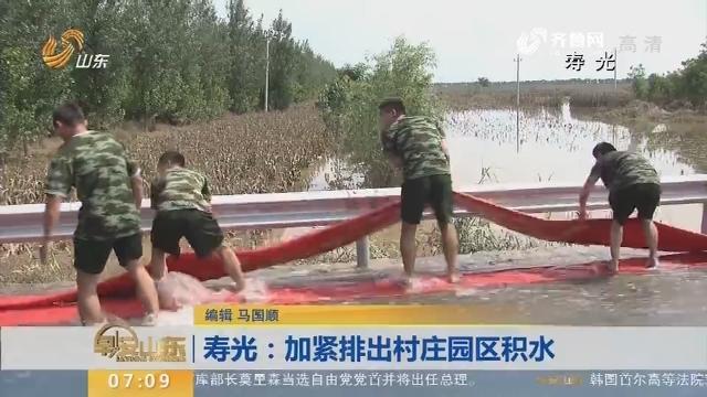 寿光:加紧排出村庄园区积水