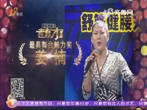 20180824《老有才了》:姜楠——最具舞台魅力奖