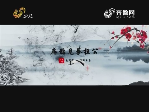 20180825《国学小名士》:扁鹊见蔡桓公