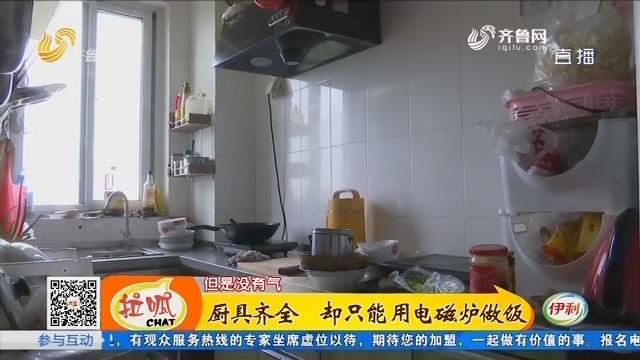 济宁:厨具齐全 却只能用电磁炉做饭