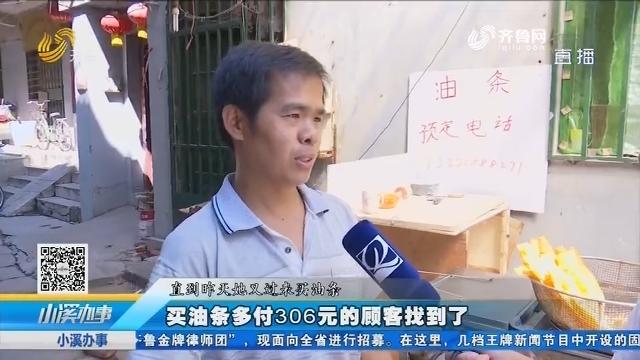 济南:买油条多付306元的顾客找到了
