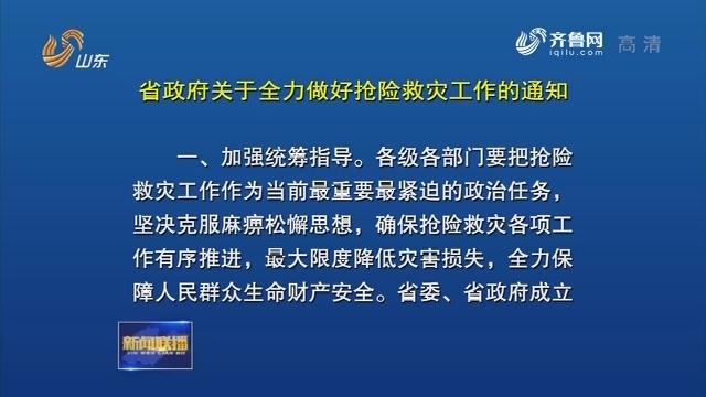 省政府关于全力做好抢险救灾工作的通知
