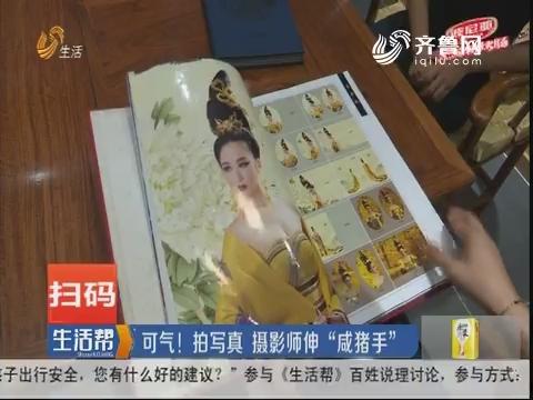 """淄博:可气!拍写真 摄影师伸""""咸猪手"""""""