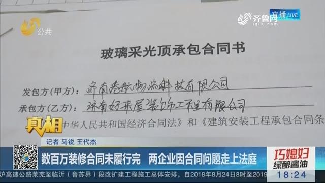 【真相】济南:数百万装修合同未履行完 两企业因合同问题走上法庭