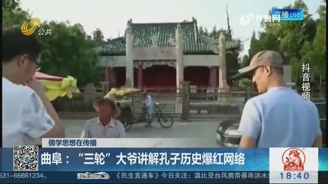 """【儒学思想在传播】曲阜:""""三轮""""大爷讲解孔子历史爆红网络"""