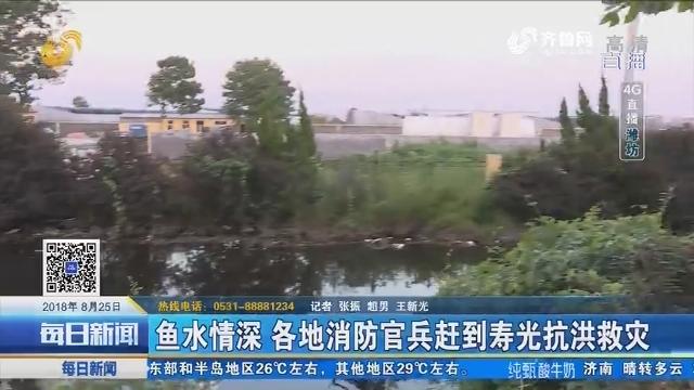 【4G直播】魚水情深 各地消防官兵趕到壽光抗洪救災