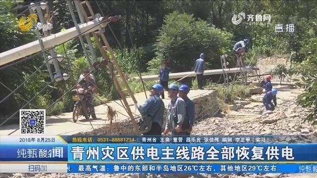 青州灾区供电主线路全部恢复供电