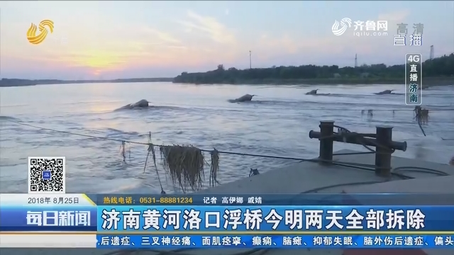 【4G直播】黄河上游水量上涨 泺口浮桥拆除