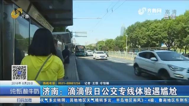 济南:滴滴假日公交专线体验遇尴尬