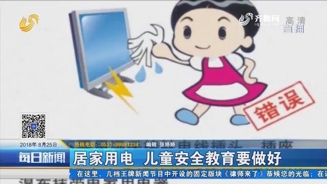 居家用电 儿童安全教育要做好