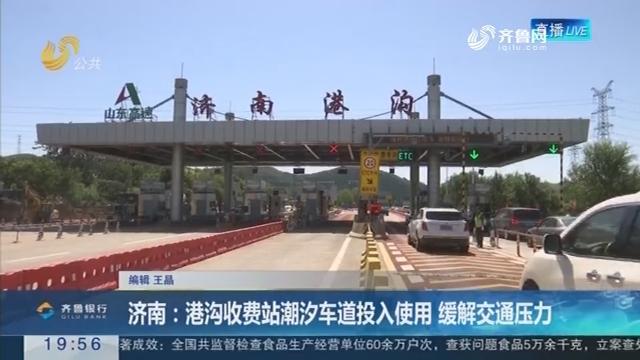 【直通17市】济南:港沟收费站潮汐车道投入使用 缓解交通压力