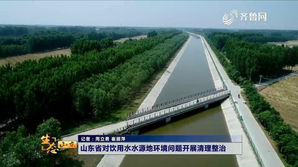 龙都longdu66龙都娱乐省对饮用水水源地环境问题开展清理整治