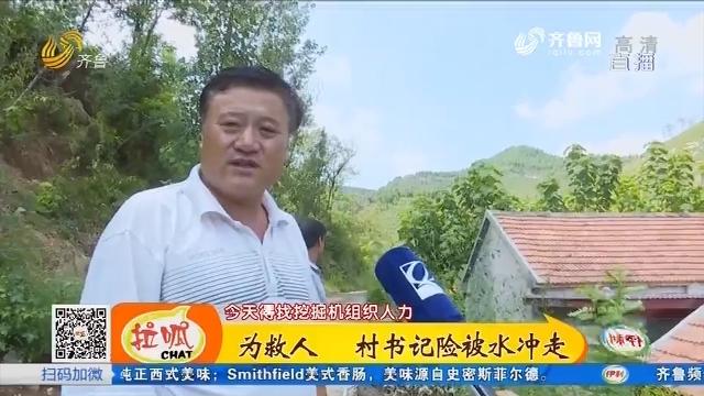 临朐:被村民救下的人 村民都要感谢他