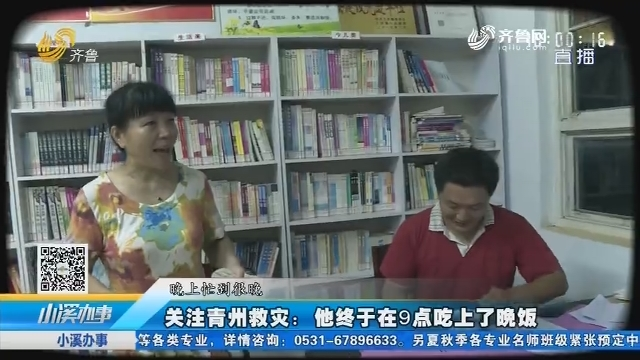 关注青州救灾:他终于在9点吃上了晚饭