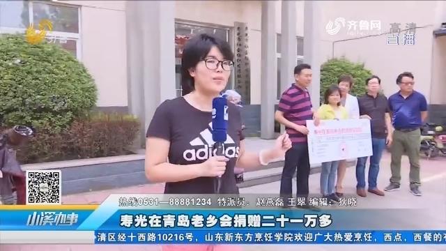 寿光在青岛老乡会捐赠二十一万多