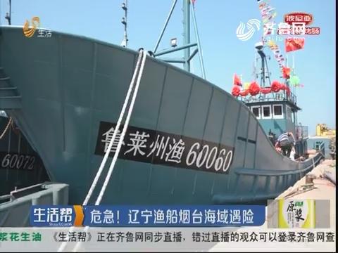 危急!辽宁渔船烟台海域遇险