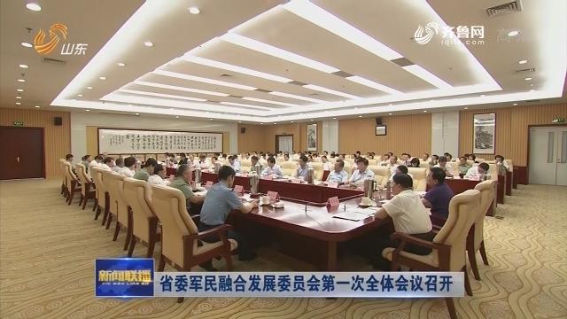 省委軍民融合發展委員會第一次全體會議召開