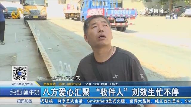 """寿光:八方爱心汇聚 """"收件人""""刘效生忙不停"""