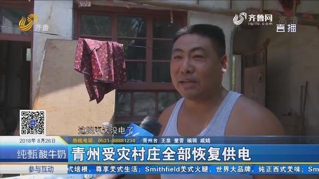 青州受灾村庄全部恢复供电